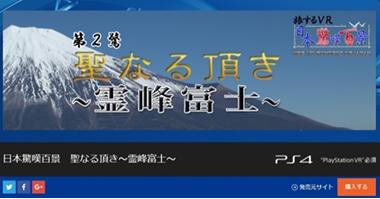 驚嘆第2 「聖なる頂き~富士~」