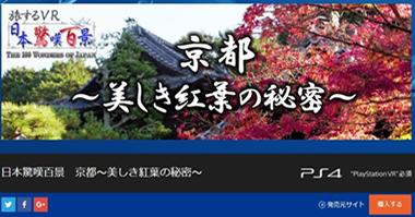 驚嘆第3 「京都~美しき紅葉の秘密~」