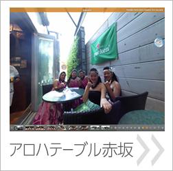 アロハテーブル赤坂