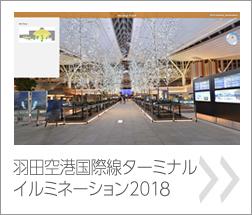羽田空港国際線ターミナルイルミネーション2018